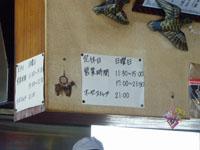 070307ひの食堂02.jpg