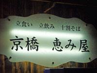 070403恵み屋02.jpg