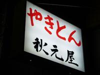 070412秋元屋01.jpg