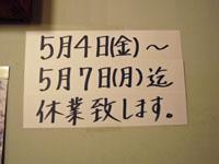 070412秋元屋07.jpg