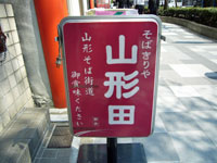 070412山形田01.jpg