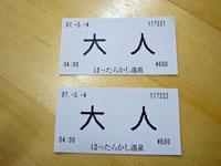 070504ほったらかし温泉01.jpg