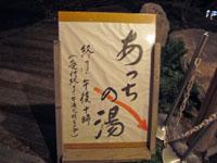 070504ほったらかし温泉03.jpg
