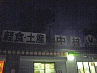 070504中村農場02.jpg