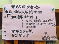 070512竹よし食事会03.jpg