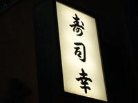070525寿司幸03.jpg
