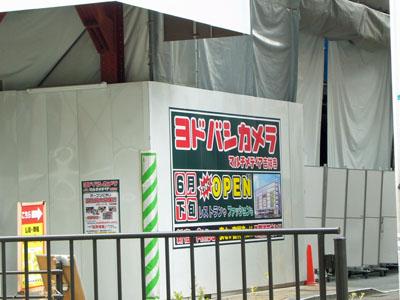 070609ヨドバシカメラ02.jpg