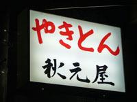 070615秋元屋05.jpg