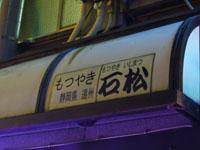 070615石松08.jpg