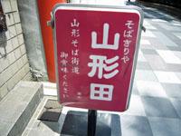 070621山形田01.jpg