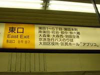 070706蒲田01.jpg