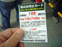 070708ユニクロ01.jpg