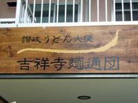 070708麺通団02.jpg
