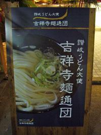 070709吉祥寺麺通団01.jpg
