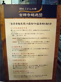070709吉祥寺麺通団02.jpg