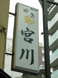 070711宮川02.jpg