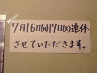 070712秋元屋02.jpg