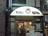070727福ちゃん01.jpg