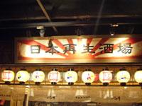 070808日本再生酒場02.jpg