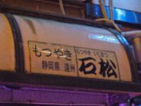070810石松07.jpg