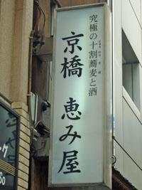 070828恵み屋01.jpg