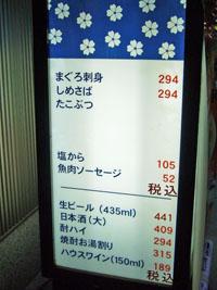 070830さくら水産02.jpg