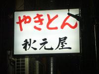070906秋元屋01.jpg