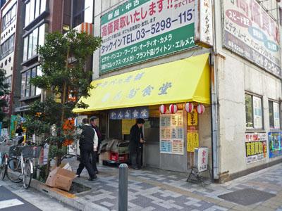 071218神田食堂01.jpg
