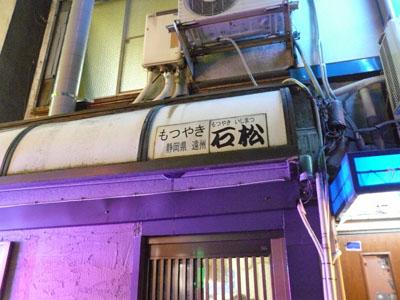 071218石松01.jpg