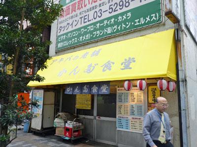 071225神田食堂01.jpg