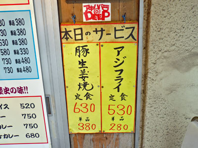 071225神田食堂02.jpg
