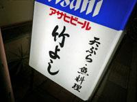 080104竹よし01.jpg