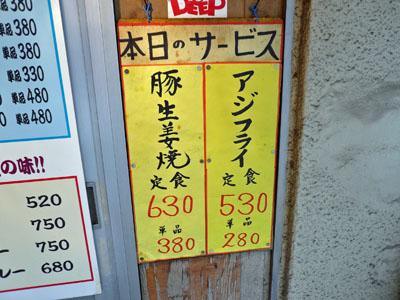080107神田食堂01.jpg