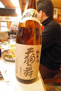 080112竹よし食事会08.jpg