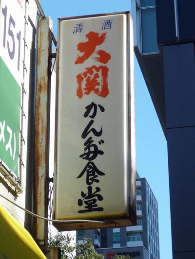 080215神田食堂01.jpg