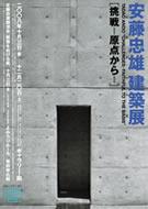 081018安藤展01.jpg