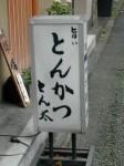 030708とん太04.jpg