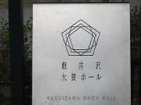 050505軽井沢09.jpg