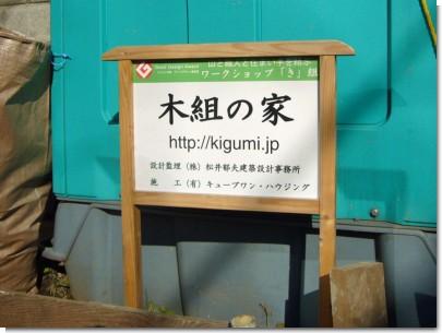 061202吉祥寺散策03.jpg
