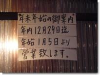 061214秋元屋03.jpg