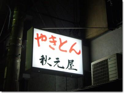 061215秋元屋01.jpg