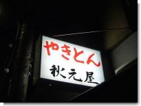 070116秋元屋01.jpg