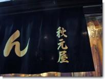 070116秋元屋02.jpg