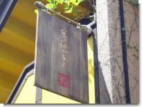 070531京橋カレー04.jpg
