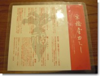 070531京橋カレー05.jpg