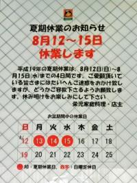 070813栄児家庭料理02.jpg
