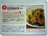 070829栄児家庭料理13.jpg