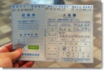 070820小笠原03.jpg