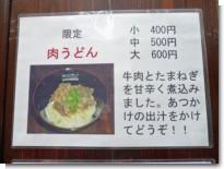 071207吉祥寺麺通団02.jpg