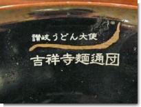 071207吉祥寺麺通団08.jpg